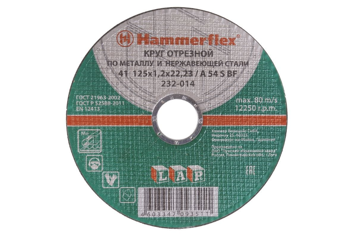 Диск отрезной по металлу 125*1,2*22,23 Hammerflex