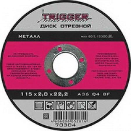 Диск отрезной по металлу 125*1*22,23 Триггер