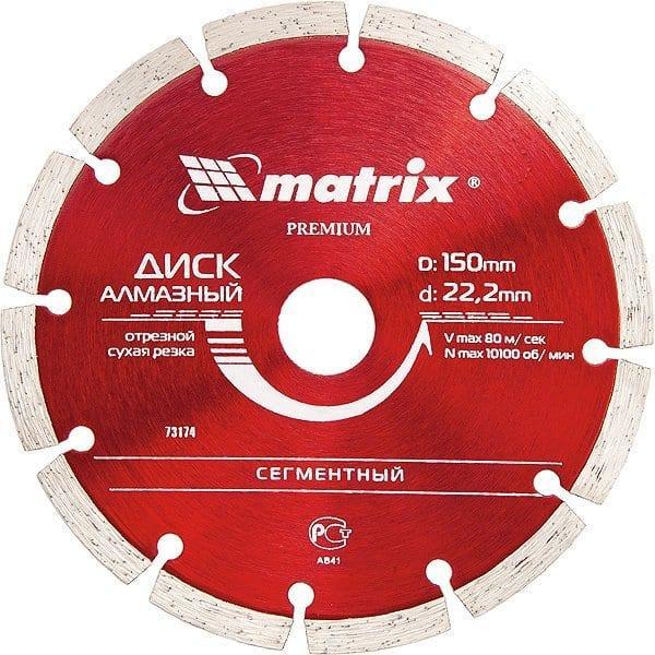 Диск отрезной алмазный сухая резка 125*22,2мм Turbo MATRIX