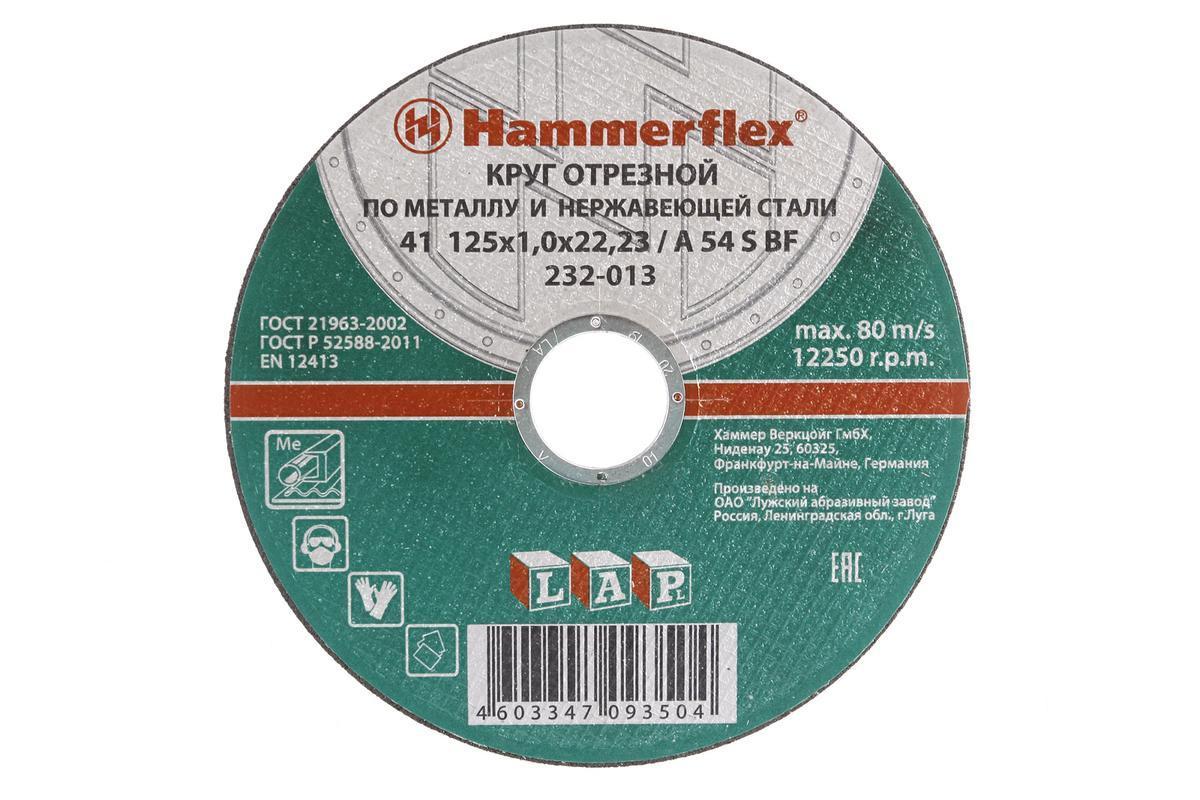 Диск отрезной по металлу 125*1,6*22,23 Hammerflex