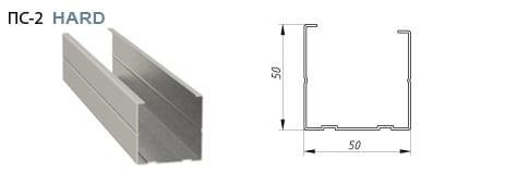 Профиль стоечный ПС-2 50/50 3,0м Албес HARD