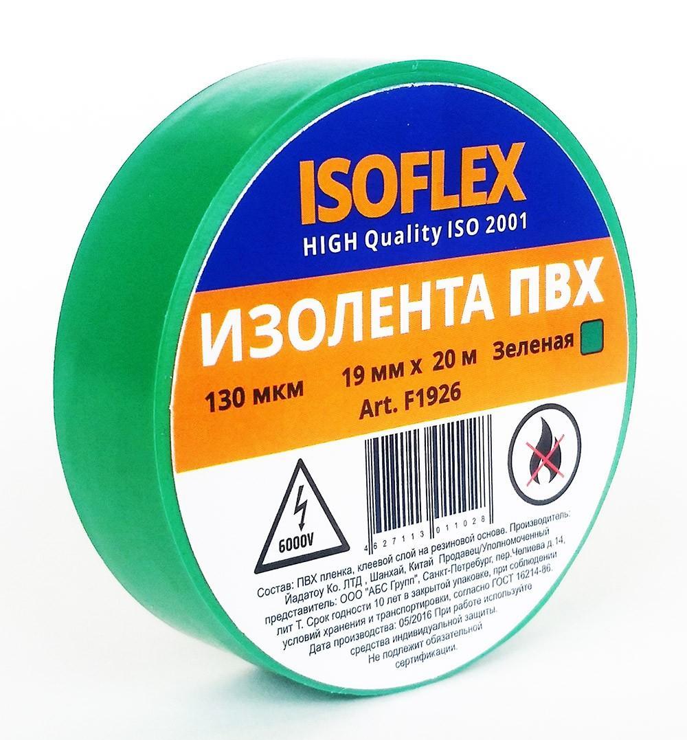 Изолента 15мм*20м зелёная, ISOFLEX , F1526